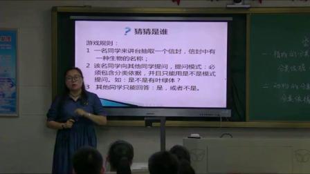 人教2011课标版生物 八上 第六单元第一章第一节《尝试对生物进行分类》课堂教学视频-段妍慧