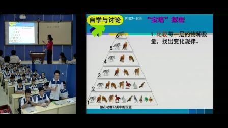 人教2011课标版生物 八上 第六单元第一章第二节《从种到界》课堂教学视频-刘玲