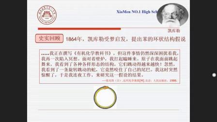 《苯》福建省优质课教学视频+PPT课件,部审鲁科版高中化学必修二