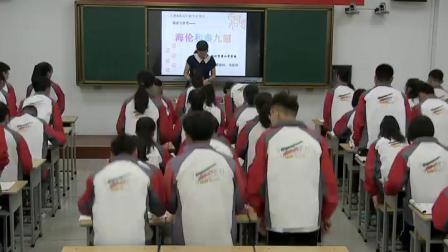 人教A版高中数学必修5《海伦和秦九韶》教学视频+PPT课件,山西省优质课