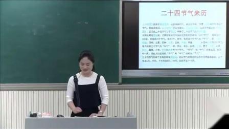 小学综合实践活动《跟着节气去探究》优质课教学视频13,安徽省