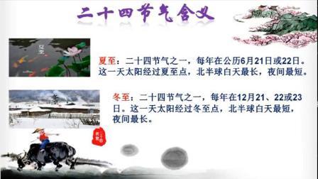 小学综合实践活动《跟着节气去探究》优质课教学视频24,青海省