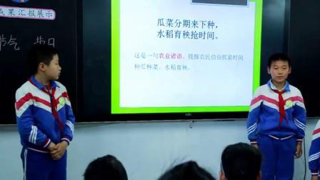 小学综合实践活动《跟着节气去探究》优质课教学视频33,陕西省