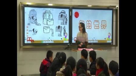部编五年级上册《包的世界一)》优质课视频+PPT课件,苏少2011课标版