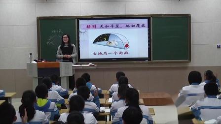 部编鲁教五四学制初中地理六年级上册《地球和地球仪》优质课视频+PPT课件,山东省