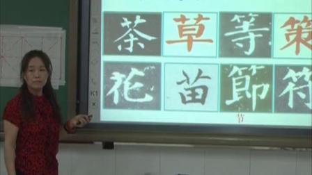 部编人美版五年级下册书法《草字头》获奖课教学视频,北京市