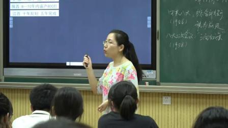 部编华东师大课标版高三下册《社会主义建设道路的初步探索》获奖课教学视频+PPT课件,上海市