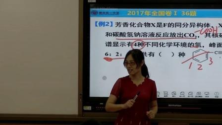 《同分异构体专题复习》广西优质课教学视频+PPT课件,部审人教版高中化学选修5