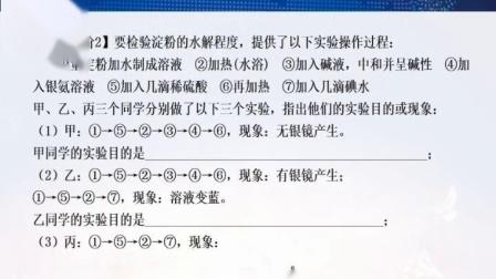 《生命中的基础有机化学物质复习题》辽宁省优质课教学视频+PPT课件,部审人教版高中化学选修5
