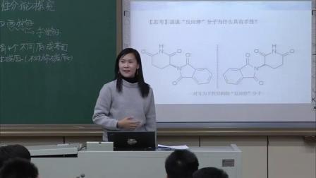 《有机物的结构——手性分子的探究》北京市优质课教学视频+PPT课件,部审人教版高中化学选修3