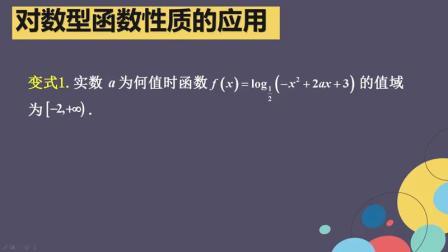 人教A版高中数学必修1《对数函数习题课》教学视频+PPT课件,浙江省优质课