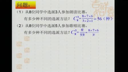 人教A版高中数学选修2-3《组合数的两个性质》教学视频+PPT课件,海南省优质课