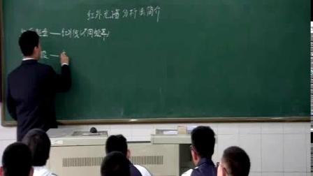 《红外光谱分析法简介》吉林省优质课教学视频+PPT课件,部审人教版高中化学选修6