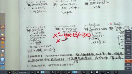 湘教版高中数学必修4《一元二次不等式及其解法习题课》教学视频+PPT课件,重庆市优质课
