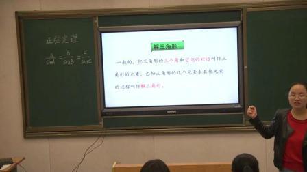 苏教版高中数学必修5《1.1.1 正弦定理》教学视频+PPT课件,河南省优质课