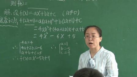 人教A版高中数学必修1《函数及其表示习题1.2》教学视频+PPT课件,山西省优质课