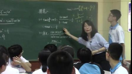 人教B版高中数学必修四《三角恒等变化小结》教学视频+PPT课件,辽宁省优质课