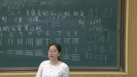 人教A版高中数学选修3-1《丰富多彩的记数制度》教学视频+PPT课件,黑龙江优质课
