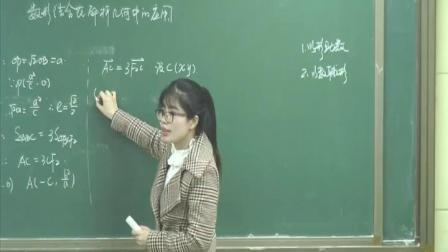 北师大版高中数学选修2-1《数形结合在圆锥曲线中的应用》教学视频+PPT课件,江西省优质课