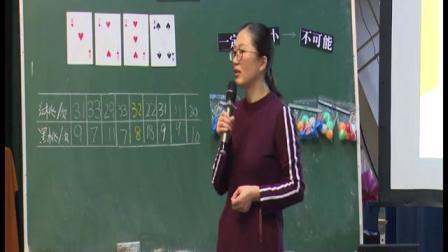 观摩课《可能性》(四)张冬梅_3_第23届现代与经典全国小学数学教学观摩研讨会视频