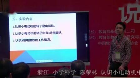第四届全国小学科学教师实验教学说课视频《认识小电动机中的电磁铁》陈荣林