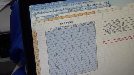 绍兴市高中信息技术优质课视频梦想-Excel 数据综合处理-张冠宇2(诸暨中学)