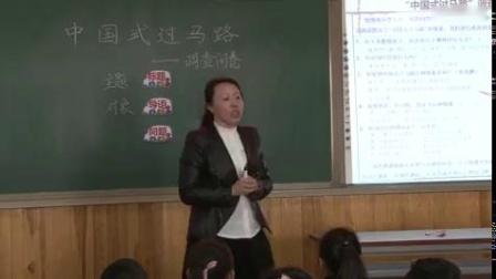 综合实践活动课程《中国式过马路》调查问卷的设计方法指导课
