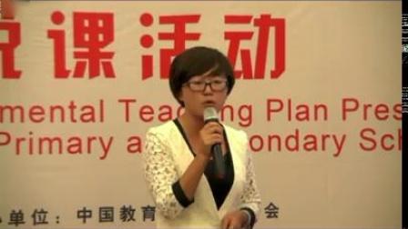 第三届全国高中生物教师实验教学说课视频《探究植物细胞的吸水和失水》杨仕慧-云南省临沧市一中