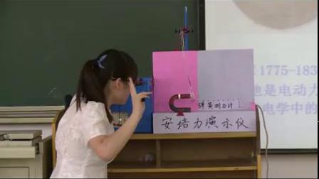 第二届山东省师范生教学技能大赛视频《磁场对通电导线的作用力》聊城大学 卢越