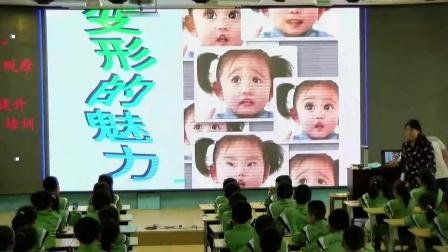 湘美课标版四年级下册2《变形的魅力》-湖南省省级优课