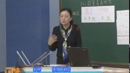 杭州市科学名师公开课初三科学《第1节能量及其形式》杭州四季春中学季丽春