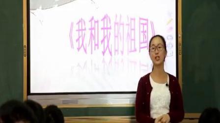第三十节《祖国颂歌我和我的祖国》高中音乐人音版-南昌大学附属中学