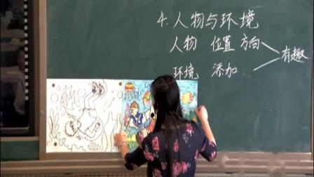 江岸区小学美术三优评比微课视频《人物与环境》