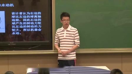 江苏省物理创新大赛(高中)《能量守恒定律与能源》江苏省南京外国语学校-叶冰