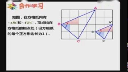 杭州市名师示范课初三数学《4.3相似三角形》何娜