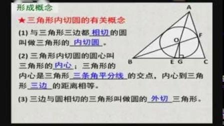 杭州市名师示范课初三数学《2.3三角形内切圆》启航中学余成