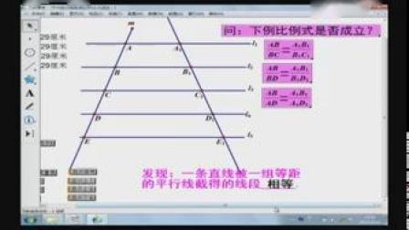杭州市名师示范课初三数学《4.2由平行线截得的比例线段》蒋伟萍