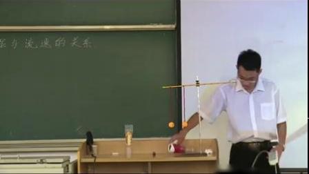 山东省大学生物理教学技能大赛说课《流体压强与流速的关系》王聪