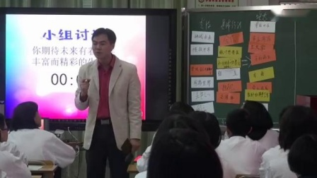 广东省思想品德及道德与法治优质课展示活动《活出生命的精彩》《生命可以永恒吗》