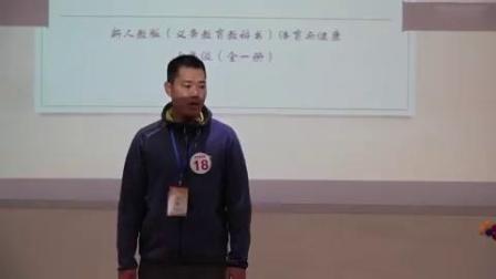 广西中小学教师说课教学技能大赛初中体育《田径:跳远》 黄儒箫