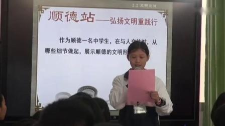 广东省思想品德及道德与法治优质课展示活动《文明交往》《竞争与合作》
