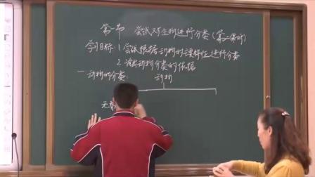 人教2011课标版生物 八上 第六单元第一章第一节《尝试对生物进行分类》课堂教学视频-张君