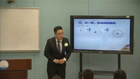 《递归过程》高中信息技术模拟课说课招教面试课