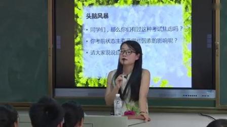 《轻轻松松进考场考前情绪调节》高中心理健康教育-湘潭县第九中