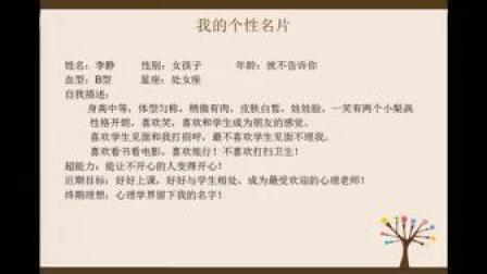 《认识你自己》高中心理健康教育-沈阳市第五十六中学