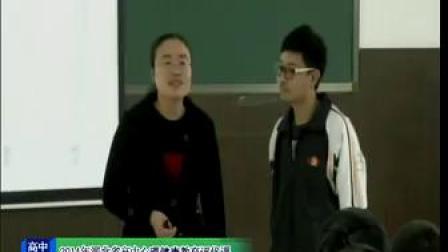 """《相信""""相信""""的力量》高中心理健康教育北师大版-河北衡水中学"""