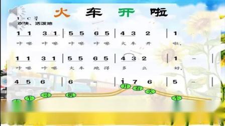人音版一年级下册《火车开啦》安徽省蚌埠国家级优质课