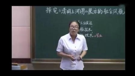 全国中学历史录像课评比视频探究《清明上河图》展示的社会风貌-西安