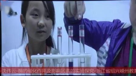 全国初中科学教师实验教学说课视频《酶的催化作用及影响因素探究》沈伟云-嵊州