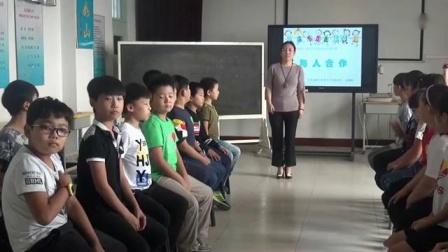 小学心理健康教育《在合作中成长》河北省级优课